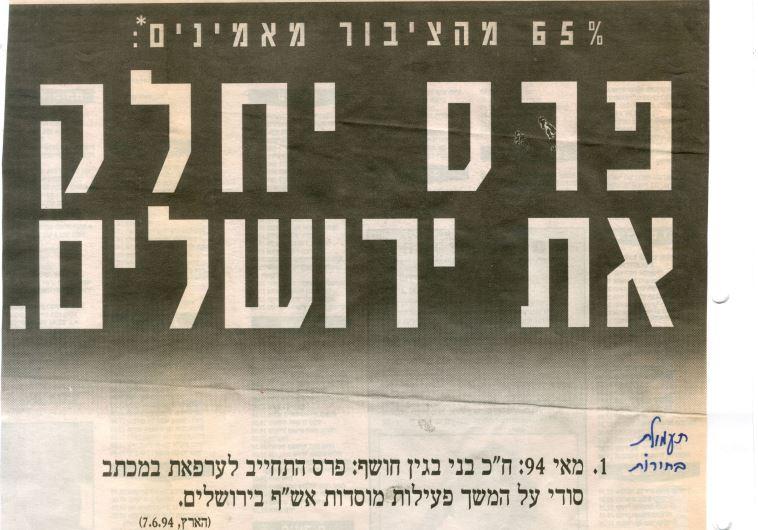 מודעה בעיתון מעריב מבחירות 1996