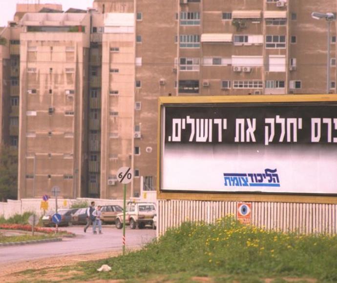 פרס יחלק את ירושלים בקריית אונו