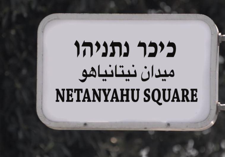 קטע מהסרטון הקודם של חבר הכנסת מרגלית. צילום מסך