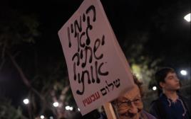 """הפגנה של """"שלום עכשיו"""""""