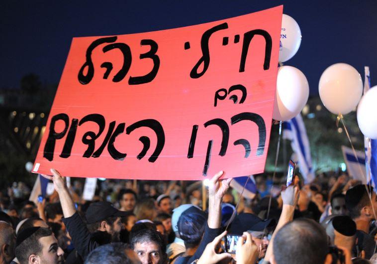 עצרת התמיכה באלאור. צילום: אבשלום ששוני