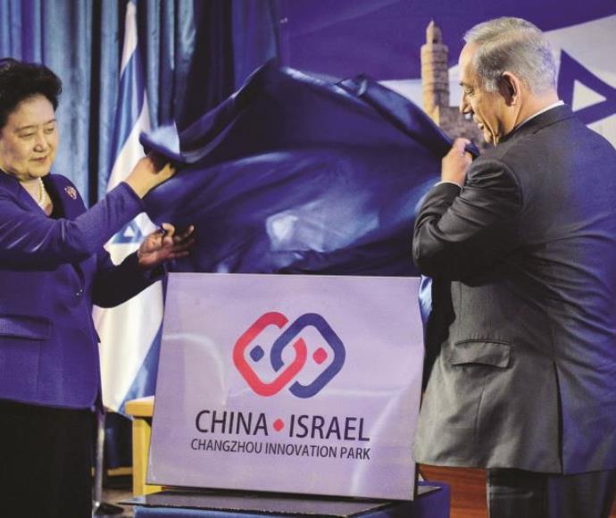 נתניהו וסגנית ראש ממשלת סין