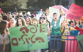 הפגנת תלמידים על ביטול טיולים