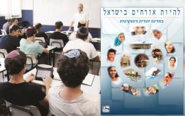 ספר האזרחות החדש