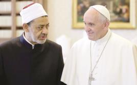 האפיפיור פרנציסקוס ושייח' אל־אזהר