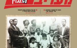 שער מגזין מעריב על ילדי תימן החטופים