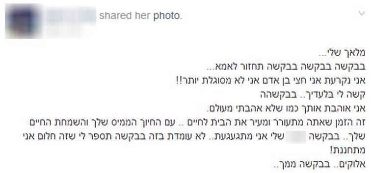 הפוסט של האם לבנה המנוח. צילום מסך: פייסבוק