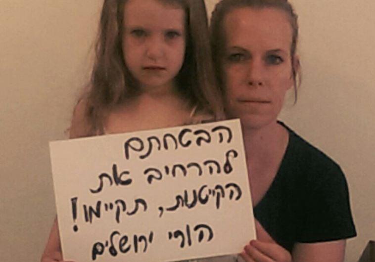 מחאת ההורים הגיעה גם לירושלים. נטלי רונן כנפו ובתה