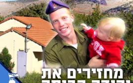 מחזירים את יהודה הביתה