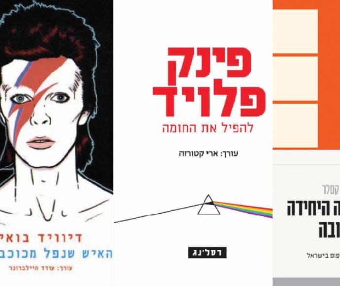 ספרי המוזיקה הטובים ביותר בעברית