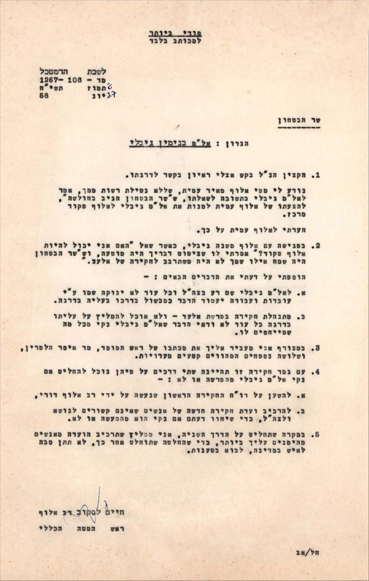 """""""לגיבלי שם רע"""". מכתבו של הרמטכ""""ל לסקוב לשר הביטחון בן גוריון. צילום: ארכיון צה""""ל במשרד הביטחון"""