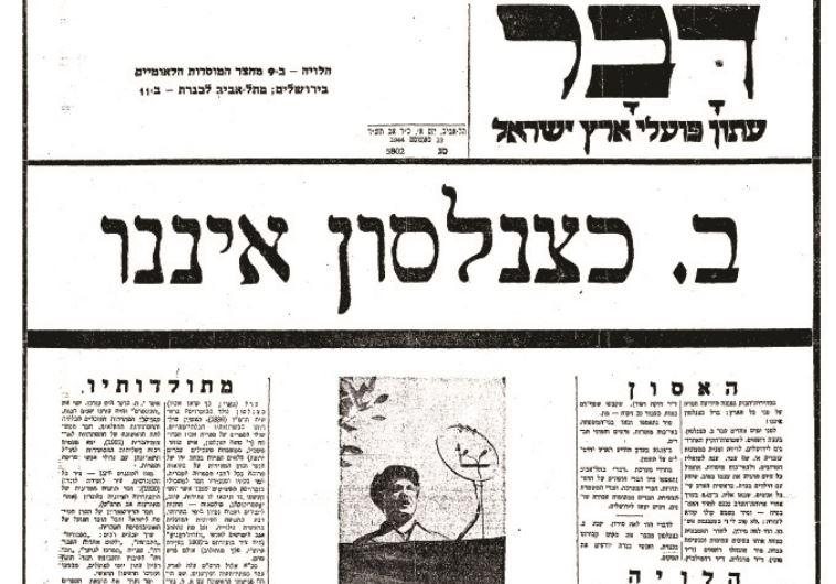"""הכותרת בעיתון ''דבר"""" על מותו של כצנלסון, צילום: קלוגר זולטן, לע''מ"""