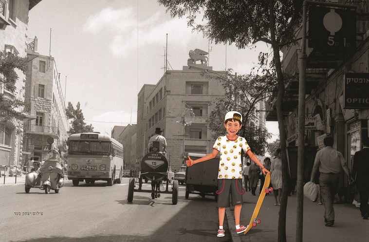 """אומרים שהיה פה. כתב חידה. צילום תמונות שחור-לבן: יצחק סעד, יח""""צ"""