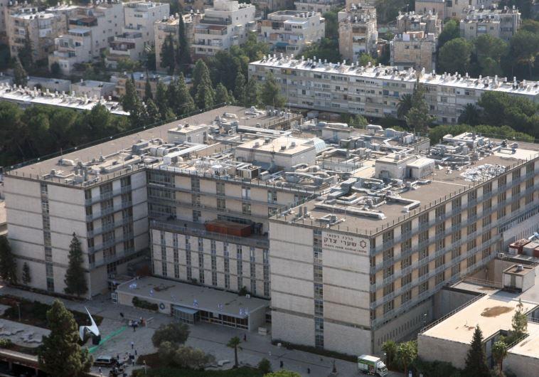 """בית החולים """"שערי צדק"""" בירושלים"""