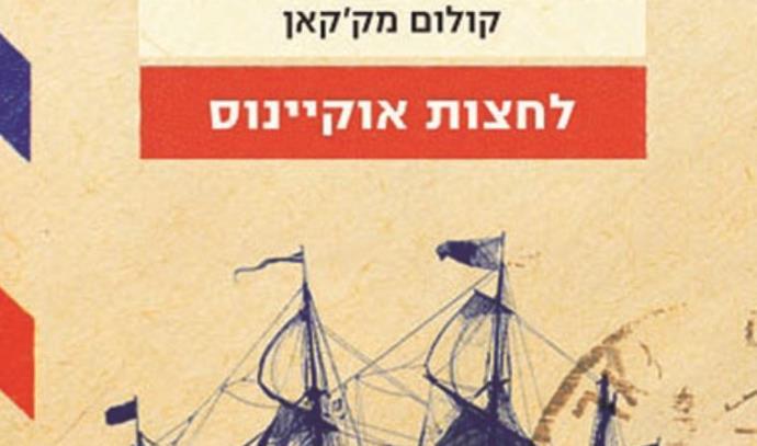 """כריכת ספר """"לחצות אוקיינוס"""""""