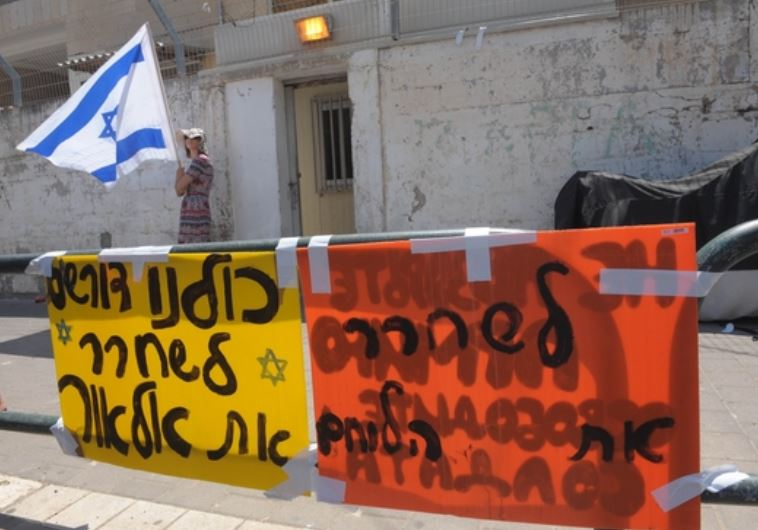 הפגנה מחוץ למשפט של אזריה, היום. צילום: אבשלום ששוני