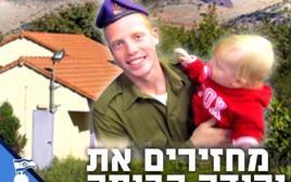 קמפיין לסיוע לחייל יהודה הישראלי