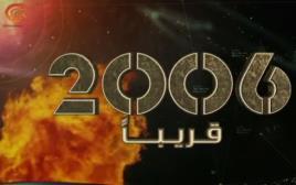 """מתוך """"2006"""""""