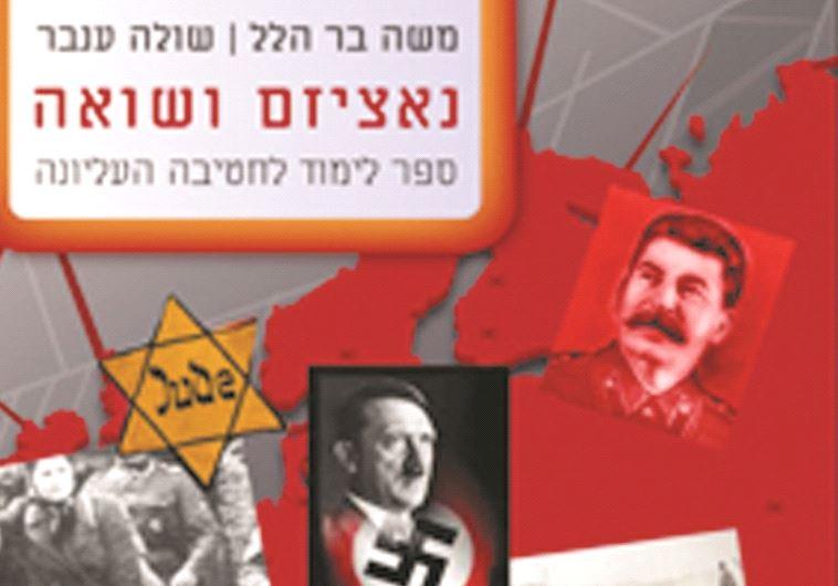 ספר לימוד בנושא השואה