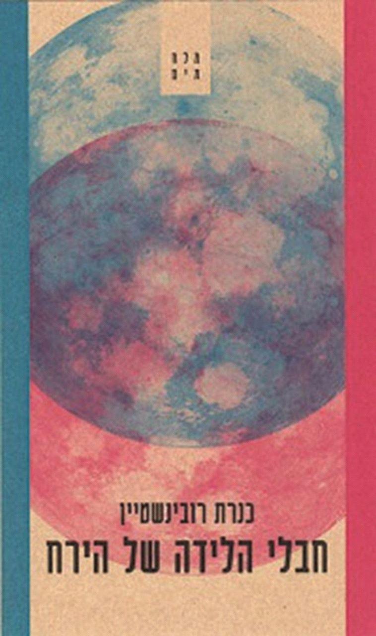 """הספר """"חבלי הלידה של הירח"""". צילום: יח""""צ"""