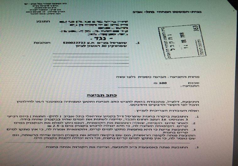 כתב התביעה נגד 'שופרסל'
