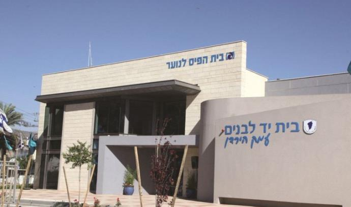 בית הפיס עמק הירדן