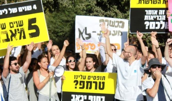 הסטודנטים למקצועות הפרא-רפואיים מפגינים מול משרד הבריאות