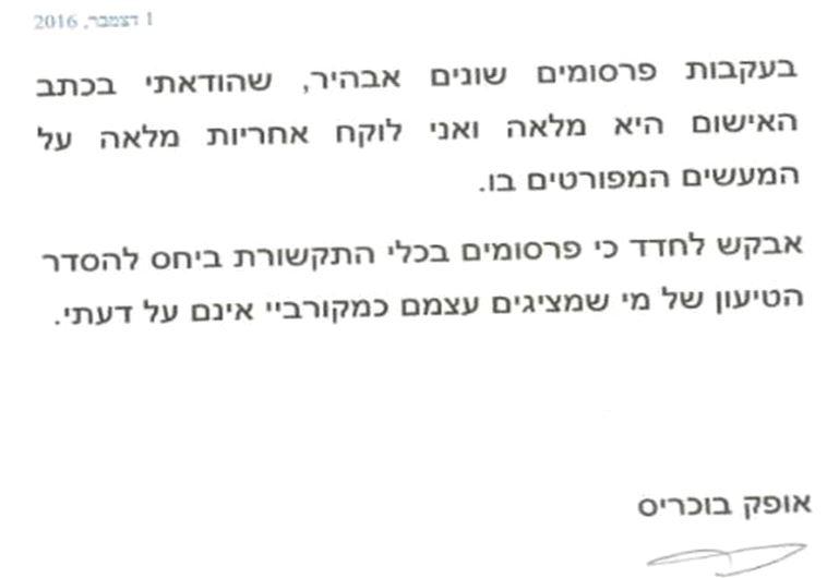 """מכתב ההתנצלות של תא""""ל אופק בוכריס"""