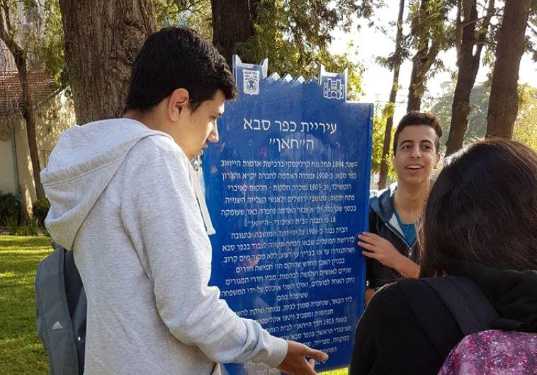תלמידים בכפר סבא