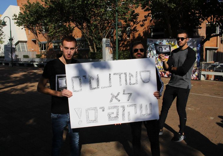 הפגנת הסטודנטים במכללה למינהל. צילום: שי אגם