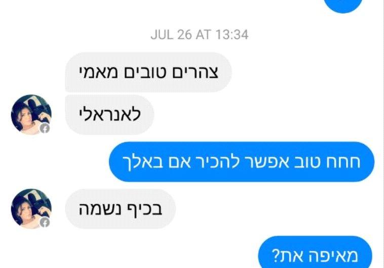 """אחת ההתכתבויות של אנשי חמאס עם אנשי צה""""ל"""