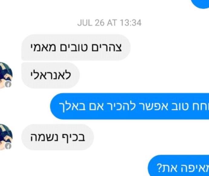 """התכתבות של אנשי חמאס עם חיילי צה""""ל"""