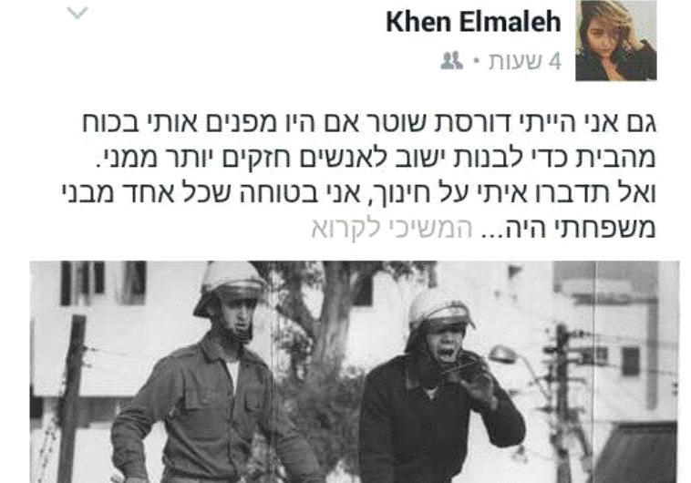 הפוסט של אלמליח שעורר סערה. צילום מסך מתוך פייסבוק