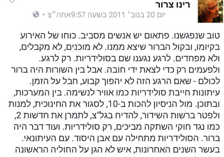 צילום מסך: פייסבוק