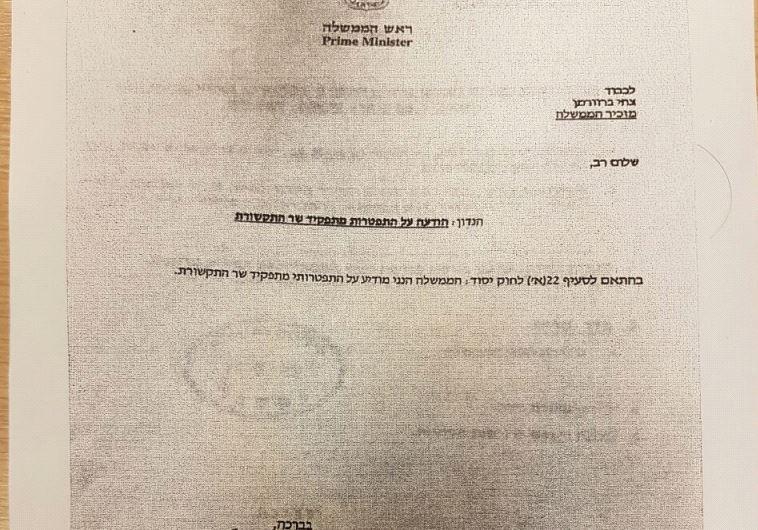 מכתב ההתפטרות של נתניהו