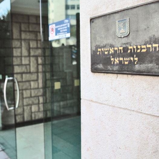 הרבנות הראשית (צילום: יונתן זינדל, פלאש 90)