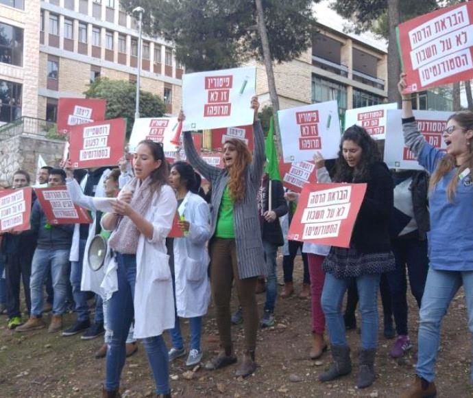 הפגנת סטודנטים מול בית השר ליצמן