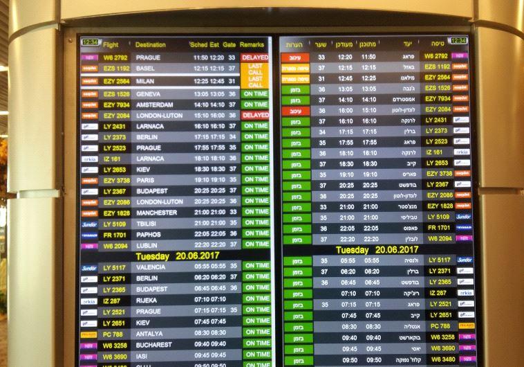 לוח הטיסות החדש בטרמינל 1. צילום: משה כהן