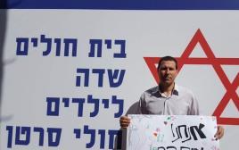 פז כהן, מחאת הדסה