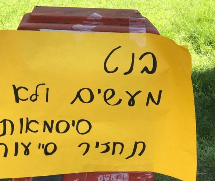 קבלת שבת מול ביתו של שר החינוך נפתלי בנט