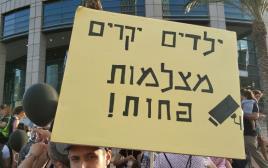 מחאת התינוקות בתל אביב