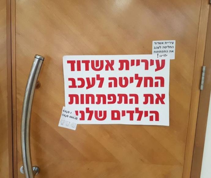 מחאת ההורים נגד העברת הגנים באשדוד