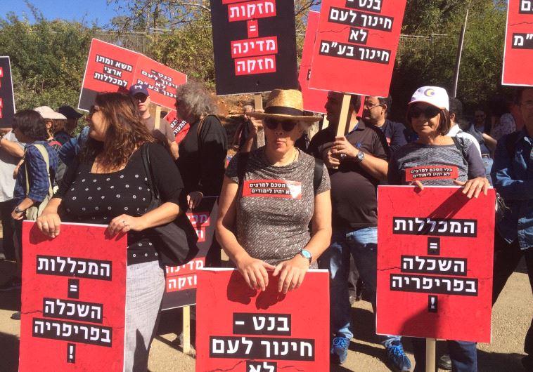 הפגנת הסגל הבכיר במכללות הציבוריות בירושלים