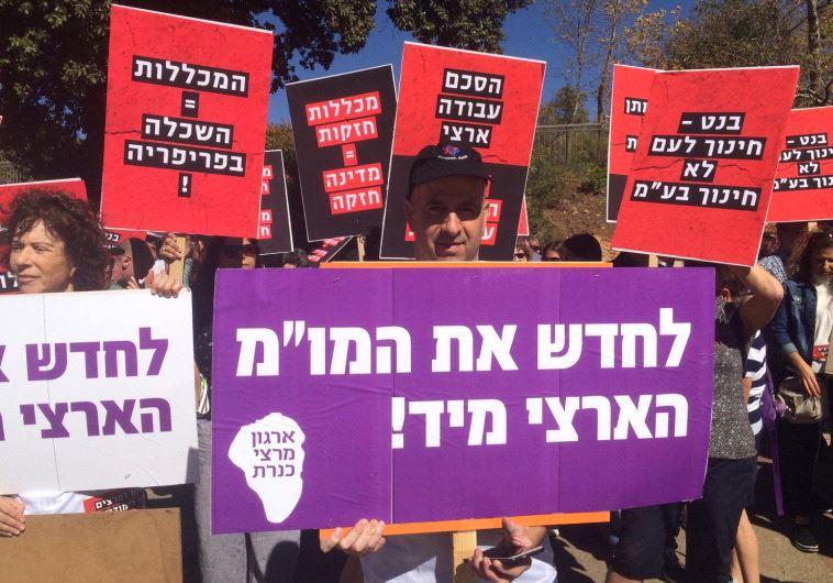"""המרצים מפגינים בקריית הממשלה בירושלים. צילום: ד""""ר יובל גוז'נסקי"""