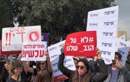 הפגנת הסטודנטים מול משרד האוצר בירושלים