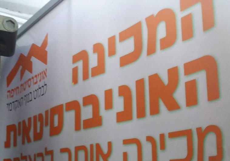 המכינה האוניברסיטאית באוניברסיטת חיפה