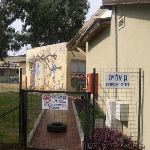 גן ילדים, אלו''ט (צילום: אלו''ט)
