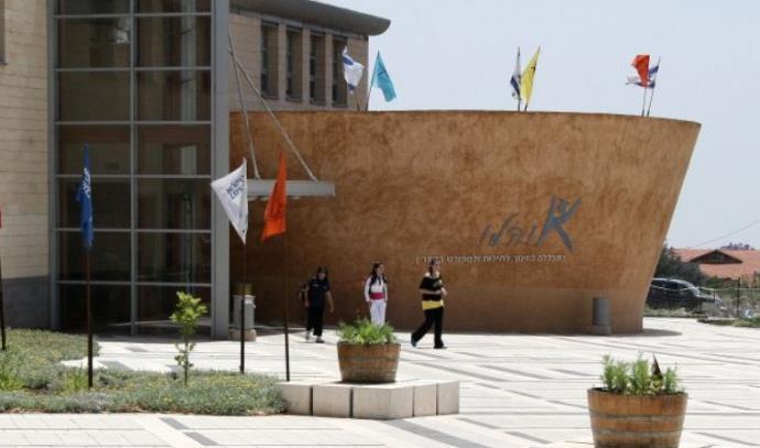 מכללת אוהלו בקצרין